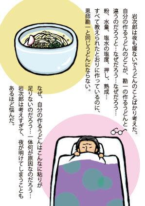 岩次郎物語11ページ目