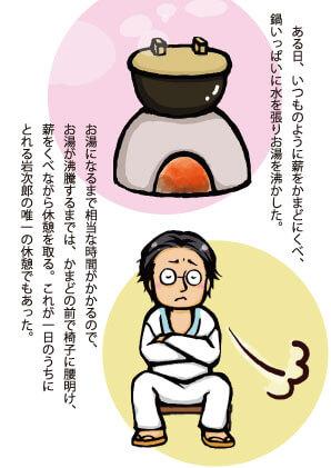 岩次郎物語12ページ目