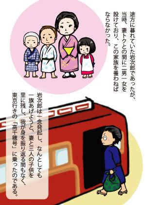 岩次郎物語3ページ目