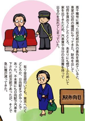 岩次郎物語4ページ目