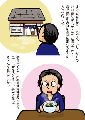 岩次郎物語5ページ目