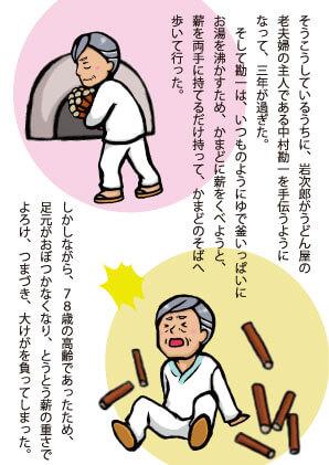 岩次郎物語8ページ目