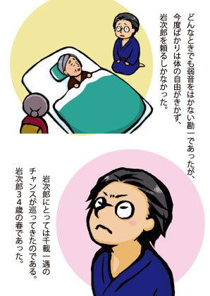 岩次郎物語9ページ目