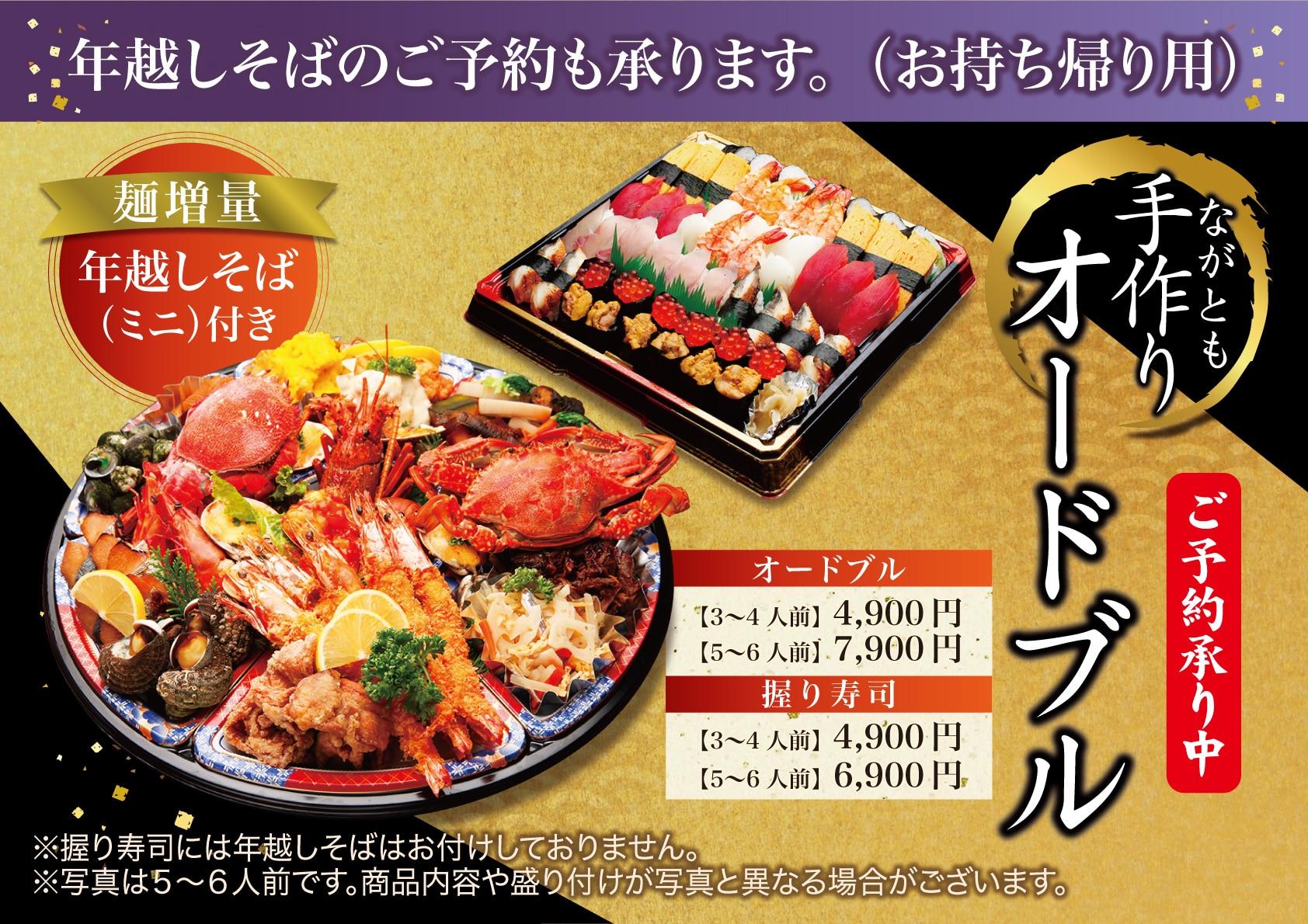 年末オードブル・寿司2019