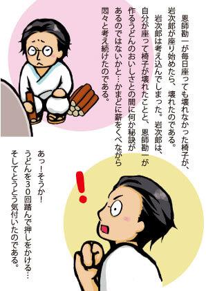 岩次郎物語14ページ目