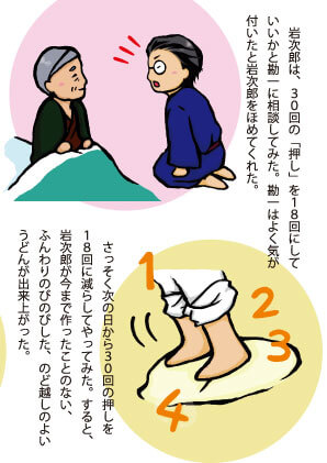 岩次郎物語16ページ目