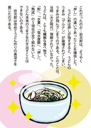 岩次郎物語17ページ目