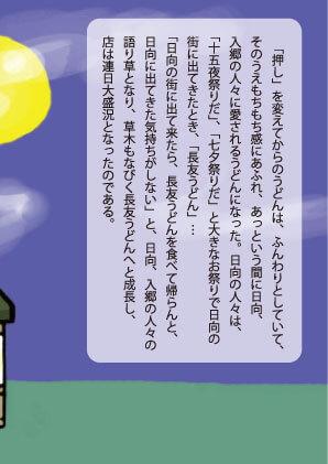 岩次郎物語18ページ目