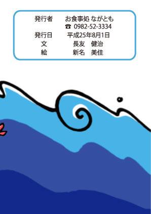 岩次郎物語20ページ目