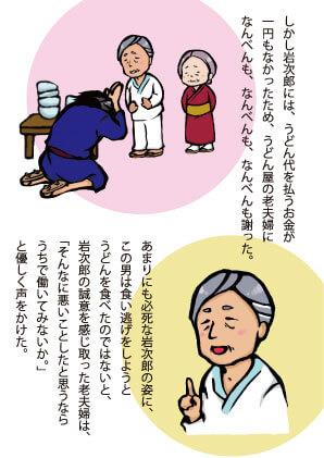 岩次郎物語6ページ目